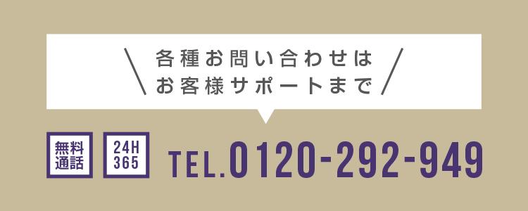 TEL.0120-292-949
