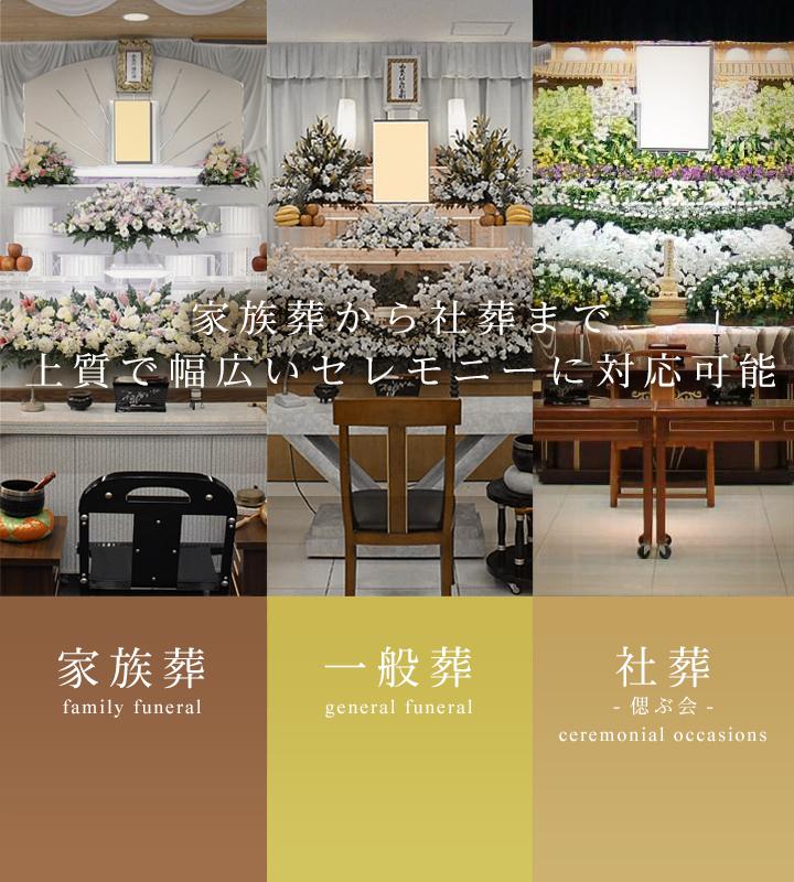 家族葬・一般葬・社葬