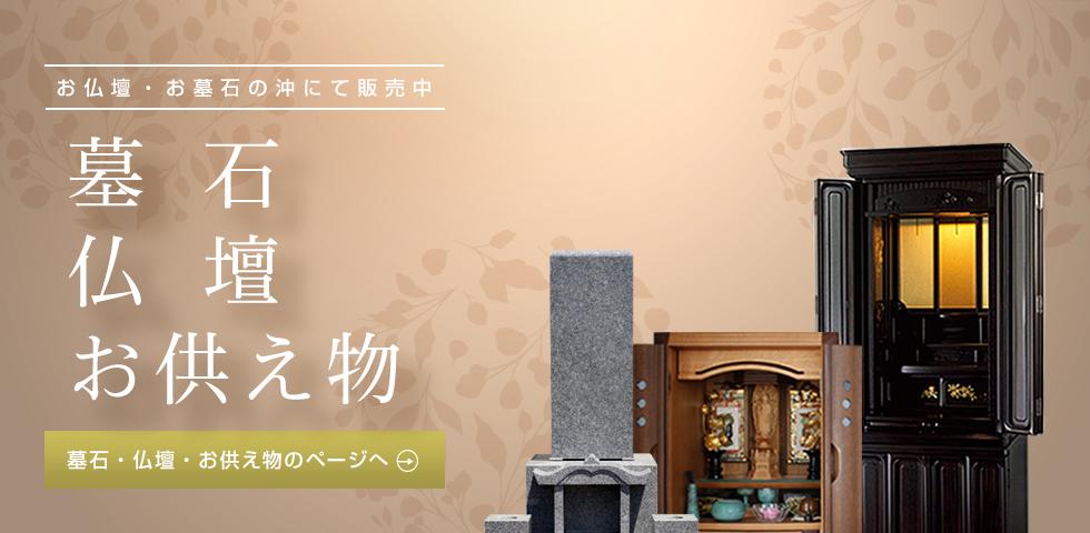 墓石・仏壇・お供え物