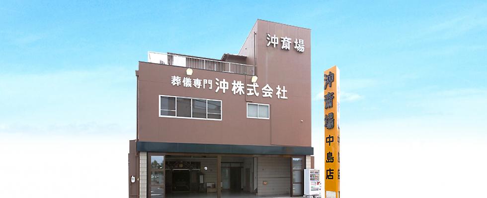中島ホール