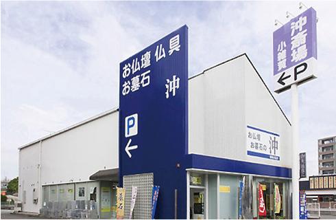 お仏壇・お墓石の沖(国体道路店)